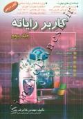 کاربر رایانه - جلد دوم