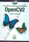 برنامه های کاربردی بینایی ماشین با OpenCV2
