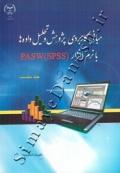 مبانی کاربردی پژوهش و تحلیل داده ها با نرم افزار PASW - SPSS - جلد نخست