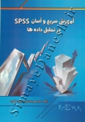 آموزش سریع و آسان SPSS در تحلیل داده ها