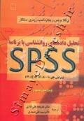 تحلیل داده های روانشناسی با برنامه SPSS - ویرایش سوم