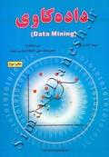 داده کاوی - Data Mining
