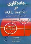داده کاوی در SQL Server