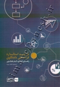 فرآیند استاندارد فراصنعتی داده کاوی - راهنمای گام به گام داده کاوی