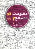 تشریح کامل مسایل مقاومت مصالح 2 (فصل های 7 تا 11- پی.بی یر -جانستون- دی ولف - مازوک)