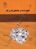 تولید ماسه در چاه های نفت و گاز