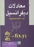 معادلات دیفرانسیل - همراه با برنامه های کامپیوتر
