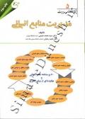 پژوهشنامه مدیریت 5 - مدیریت منابع انسانی