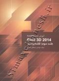 آموزش جامع Civil 3D 2014 AUTOcad (جلد سوم : نقشه برداری)