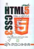 آموزش CSS3 & HTML5 در قالب پروژه