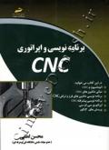 برنامه نویسی و اپراتوری cnc