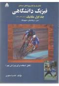 تحلیل و تشریح کامل مسائل فیزیک دانشگاهی سرز - زیمانسکی - هیویانگ ( جلد اول مکانیک - ویرایش دهم )