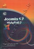 Joomla 1.7 - از پایه تا پیشرفته