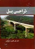 طراحی پل
