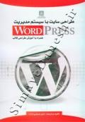 طراحی سایت با سیستم مدیریت Word Press - همراه با آموزش طراحی قالب
