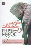 طراحی صفحات وب PHP5 - MySQL