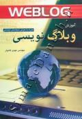 آموزش وبلاگ نویسی - همراه با معرفی شبکه های اجتماعی