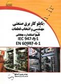 تابلو کار برق صنعتی (مهندسی و انتخاب قطعات)