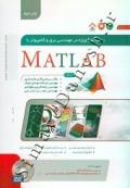 مباحثی ویژه در مهندسی برق و کامپیوتر با MATLAB