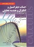 حساب دیفرانسیل و انتگرال و هندسه تحلیلی جلد دوم ( ویرایش چهاردهم )