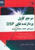 مرجع کامل پردازنده های DSP
