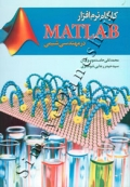 کارگاه نرم افزار MATLAB در مهندسی شیمی
