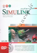 کاملترین مرجع کاربردی SIMULINK