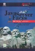 آموزش JavaServer Faces