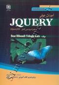 آموزش عملی JQUERY - به همراه پوشش کامل jQuery UI