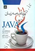 101 برنامه به زبان C و JAVA