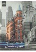 نظریه های توسعه شهری و منطقه ای