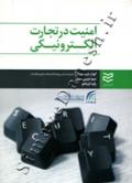 امنیت در تجارت الکترونیکی