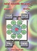 مدیریت نظام مند تولید (نمایه ها) - جلد دوم