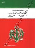 مختصر حقوق اساسی آشنایی با قانون اساسی جمهوری اسلامی ایران