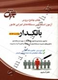 کتاب جامع دروس آزمون استخدامی دستگاه های اجرایی کشور بانکدار