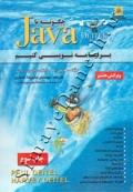 چگونه با Java برنامه نویسی کنیم - ویرایش هشتم