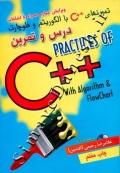 حل تمرینهای ++C به همراه الگوریتم و فلوچارت (درس و تمرین)