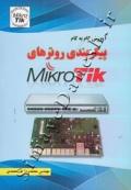 آموزش گام به گام پیکر بندی روترهای MikroTIK