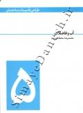 طراحی تاسیسات ساختمان - آب و فاضلاب