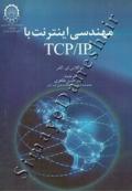 مهندسی اینترنت با TCP/IP