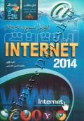 آموزش تصویری گام به گام INTERNET 2014