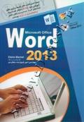 آموزش تصویری Word 2013