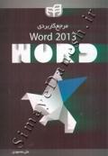 مرجع کاربردی Word 2013