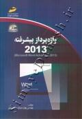 واژه پرداز پیشرفته 2013 - Microsoft Word Advanced 2013