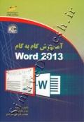 آموزش گام به گام Word 2013