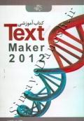 کتاب آموزشی Text Maker 2012