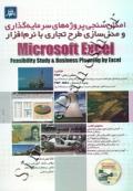 امکان سنجی پروژه های سرمایه گذاری و مدل سازی طرح تجاری با نرم افزار Microsoft Excel