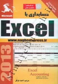 حسابداری با Excel 2013