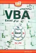 برنامه نویسی VBA برای Excel