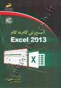 آموزش گام به گام Excel 2013